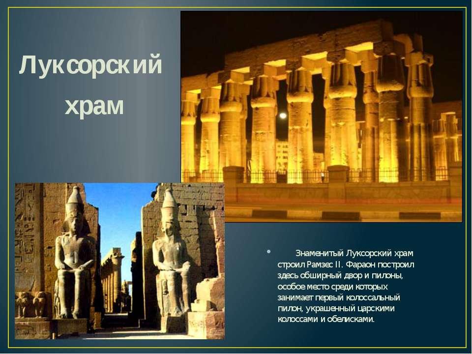 Луксорский храм Знаменитый Луксорский храм строил Рамзес II. Фараон построил ...