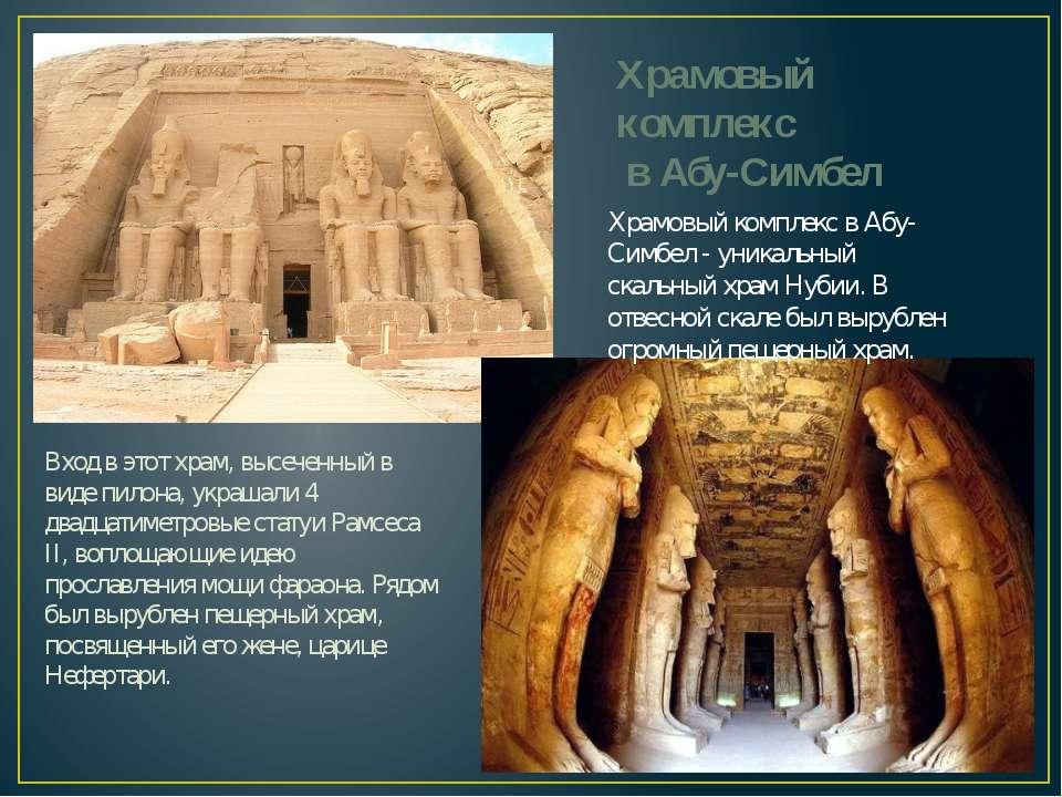 Храмовый комплекс в Абу-Симбел Вход в этот храм, высеченный в виде пилона, ук...