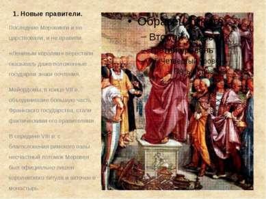 1. Новые правители. Последние Меровинги и не царствовали, и не правили. «Лени...