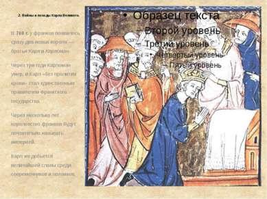 2. Войны и походы Карла Великого. В 768 г. у франков появилось сразу два новы...