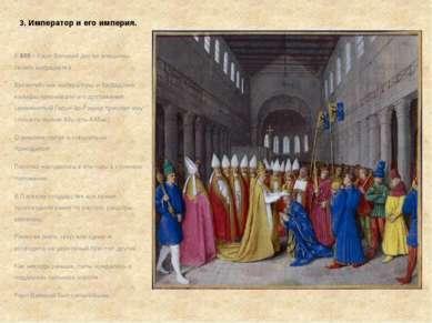 3. Император и его империя. К 800 г. Карл Великий достиг вершины своего могущ...