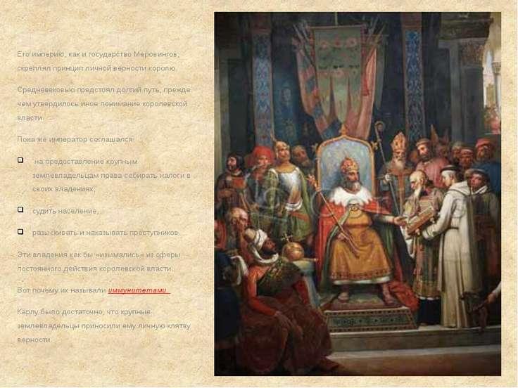 Его империю, как и государство Меровингов, скреплял принцип личной верности к...