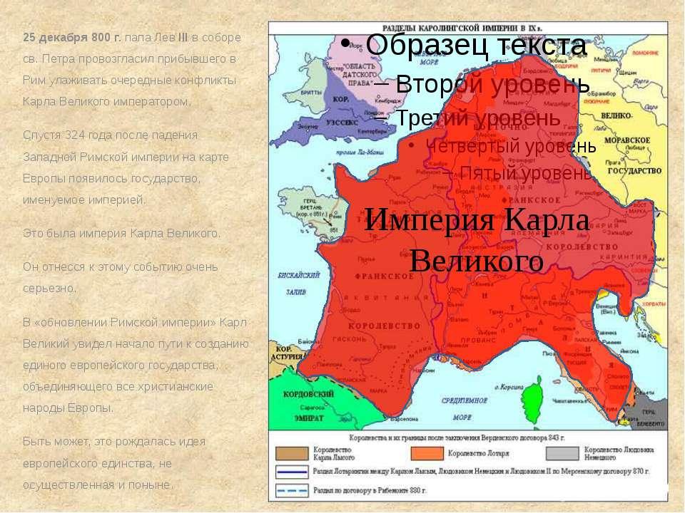 25 декабря 800 г. папа Лев III в соборе св. Петра провозгласил прибывшего в Р...