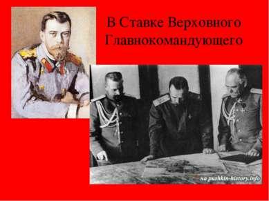 В Ставке Верховного Главнокомандующего