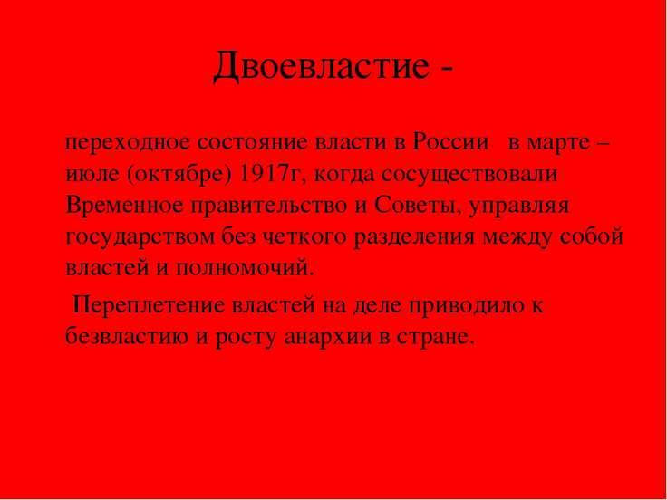 Двоевластие - переходное состояние власти в России в марте – июле (октябре) 1...