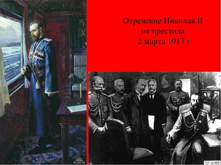 Отречение Николая II от престола 2 марта 1917 г