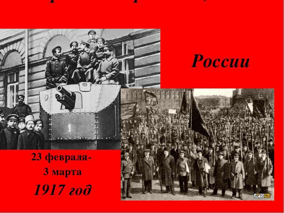 Февральская революция в России 23 февраля- 3 марта 1917 год