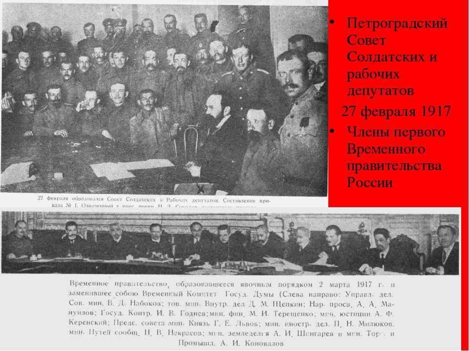 Петроградский Совет Солдатских и рабочих депутатов 27 февраля 1917 Члены перв...