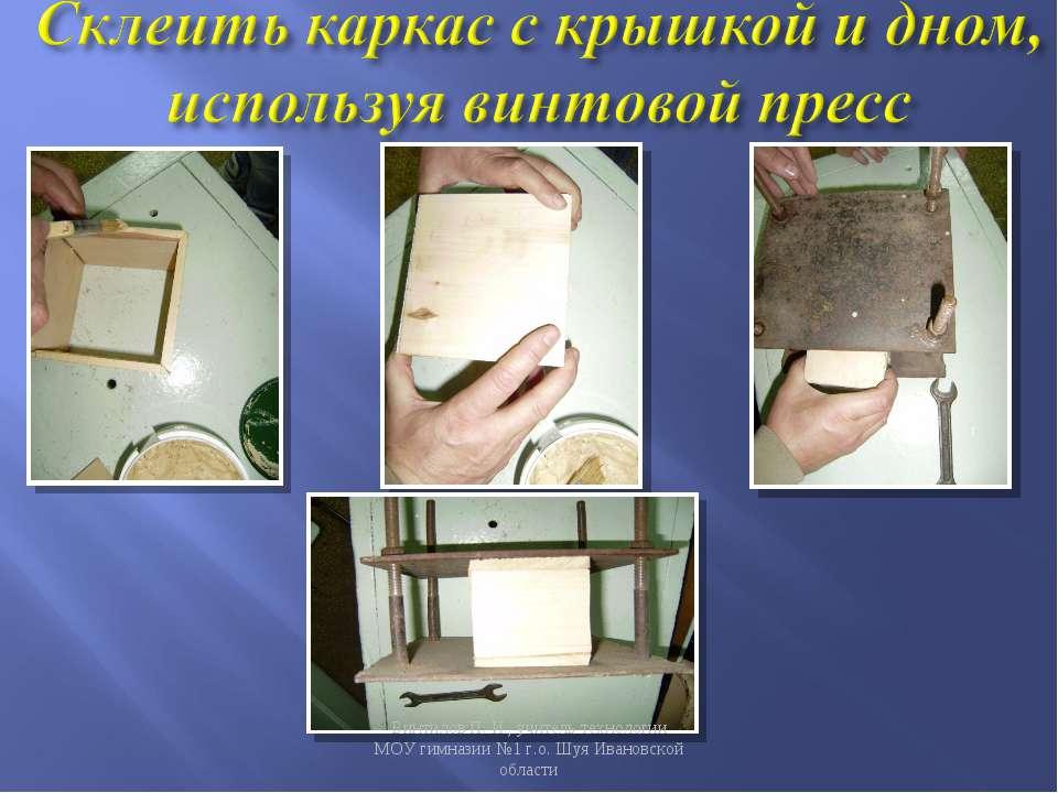 Винтилов П. И., учитель технологии МОУ гимназии №1 г.о. Шуя Ивановской област...