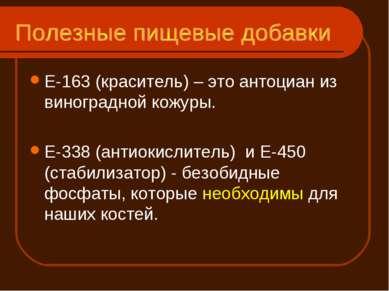 Е-163 (краситель) – это антоциан из виноградной кожуры. Е-338 (антиокислитель...