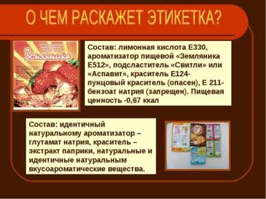 Состав: лимонная кислота Е330, ароматизатор пищевой «Земляника Е512», подслас...