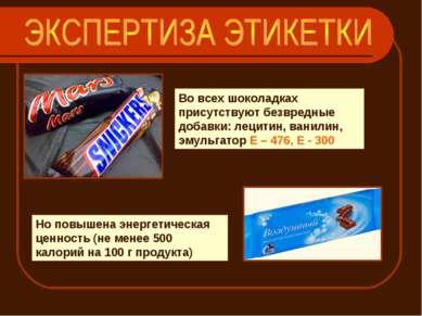 Во всех шоколадках присутствуют безвредные добавки: лецитин, ванилин, эмульга...