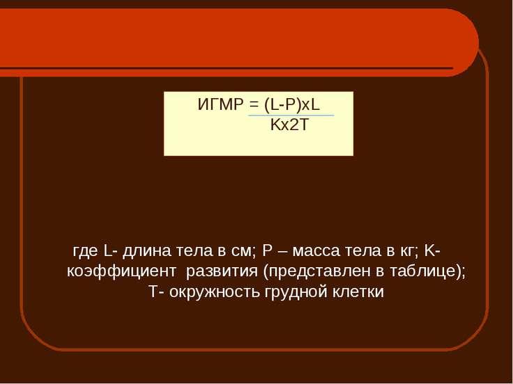 где L- длина тела в см; P – масса тела в кг; K-коэффициент развития (представ...