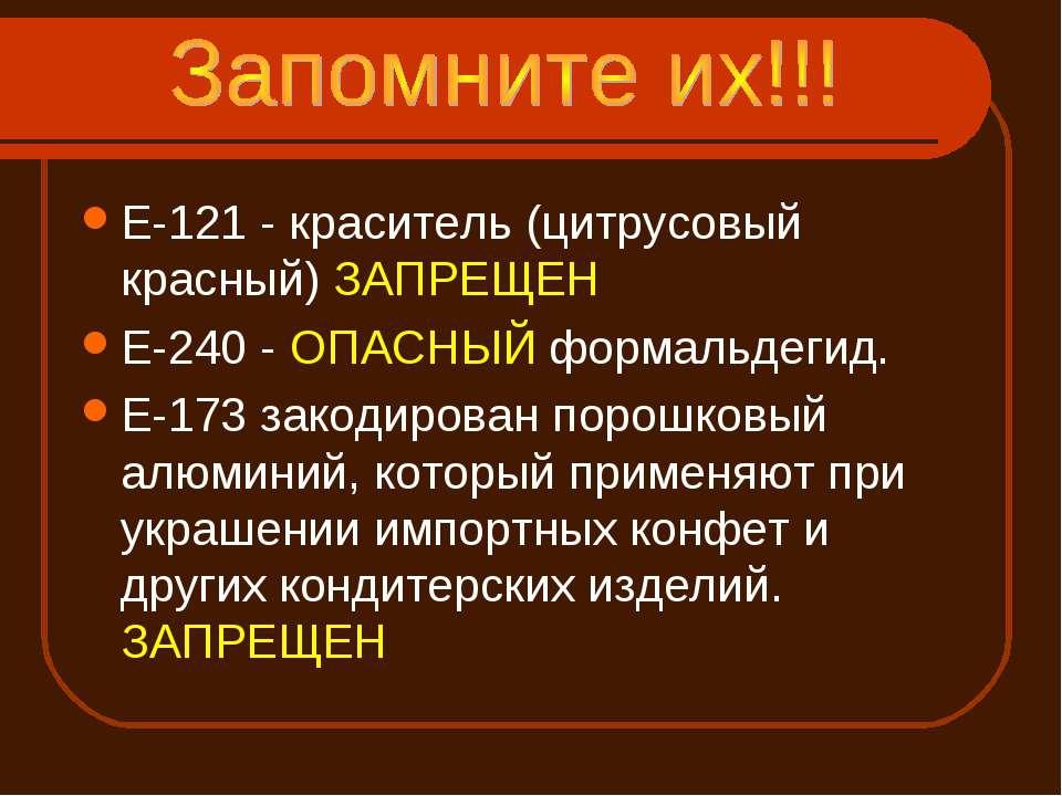 Е-121 - краситель (цитрусовый красный) ЗАПРЕЩЕН Е-240 - ОПАСНЫЙ формальдегид....