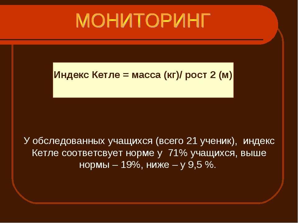 Индекс Кетле = масса (кг)/ рост 2 (м) У обследованных учащихся (всего 21 учен...