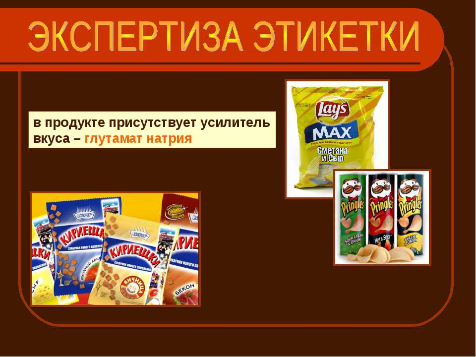 в продукте присутствует усилитель вкуса – глутамат натрия
