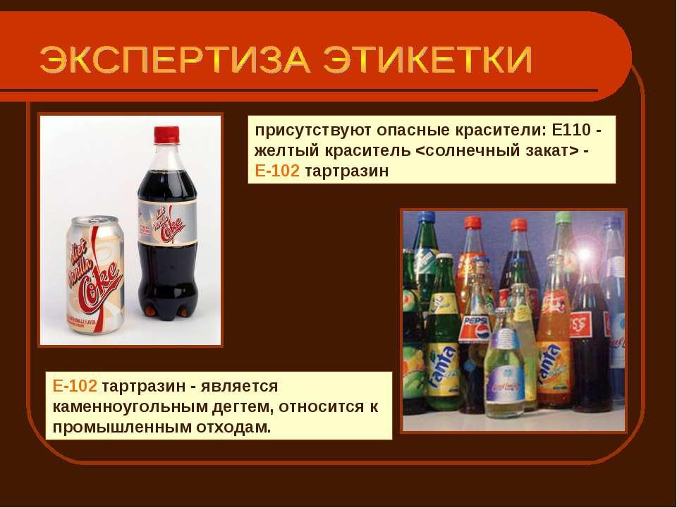 присутствуют опасные красители: Е110 - желтый краситель -Е-102тартразин Е-1...
