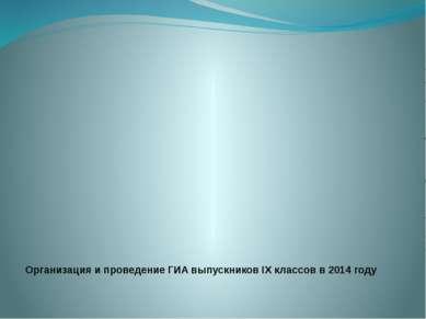 Организация и проведение ГИА выпускников IX классов в 2014 году