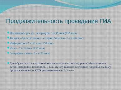 Продолжительность проведения ГИА Математика, рус.яз., литература- 3 ч 55 мин ...