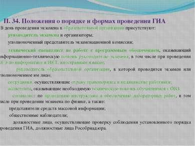 П. 34. Положения о порядке и формах проведения ГИА В день проведения экзамена...