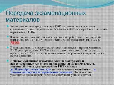 Передача экзаменационных материалов Уполномоченные представители ГЭК по завер...