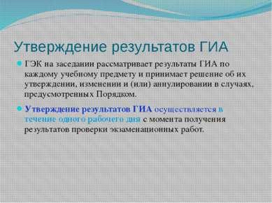 Утверждение результатов ГИА ГЭК на заседании рассматривает результаты ГИА по ...