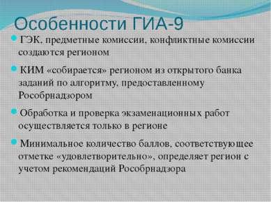 Особенности ГИА-9 ГЭК, предметные комиссии, конфликтные комиссии создаются ре...