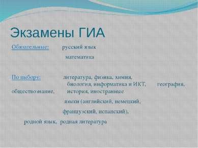 Экзамены ГИА Обязательные: русский язык математика По выбору: литература, физ...