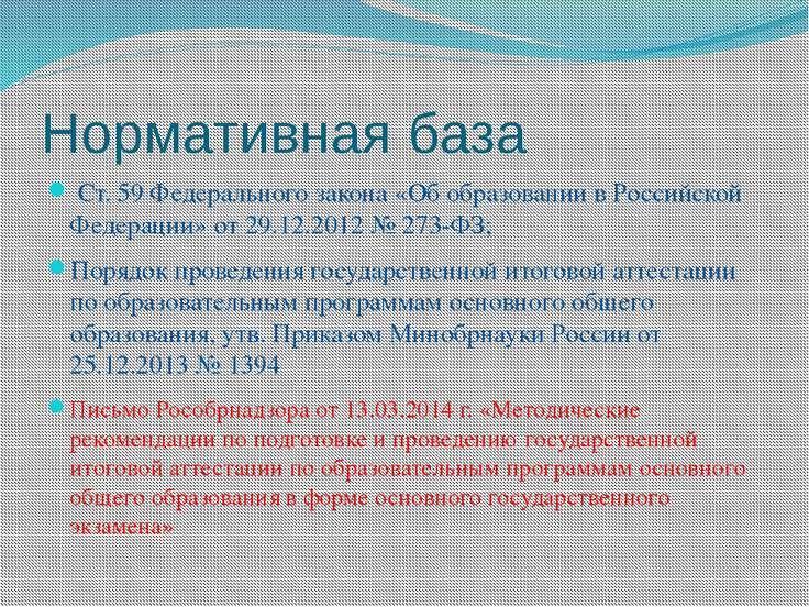 Нормативная база Ст. 59 Федерального закона «Об образовании в Российской Феде...