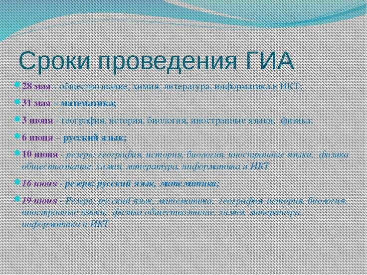 Сроки проведения ГИА 28 мая - обществознание, химия, литература, информатика ...