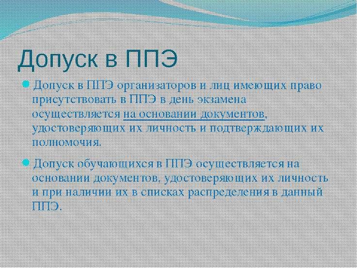 Допуск в ППЭ Допуск в ППЭ организаторов и лиц имеющих право присутствовать в ...