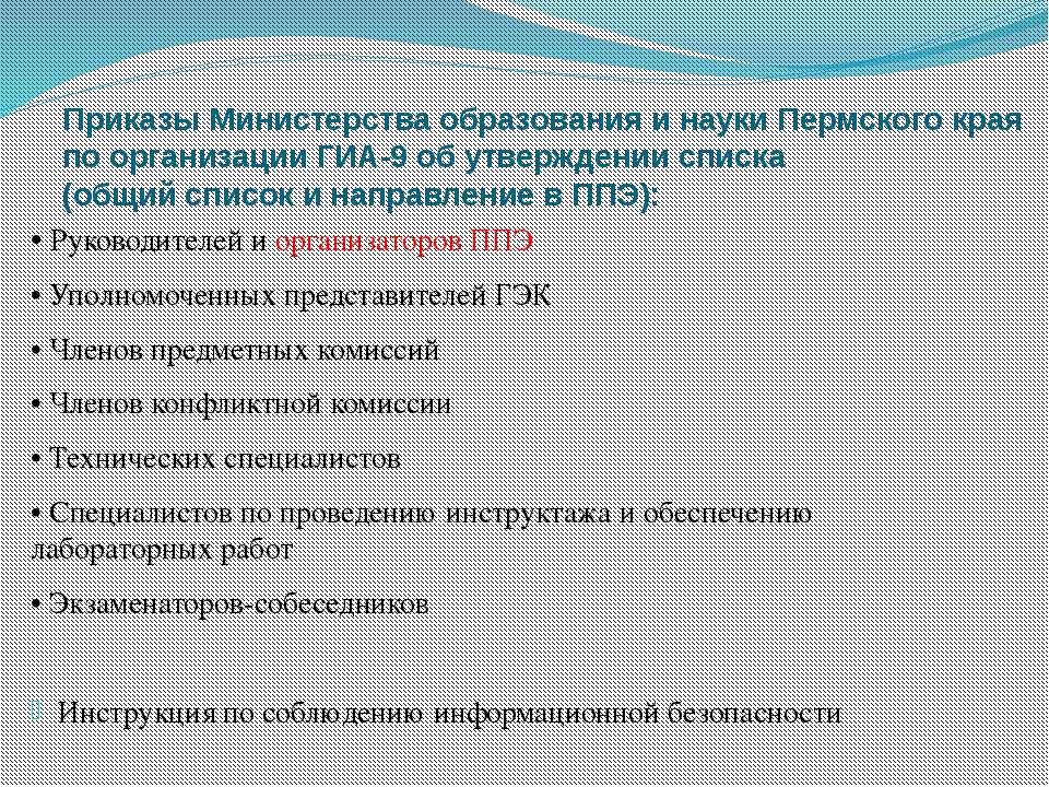 Приказы Министерства образования и науки Пермского края по организации ГИА-9 ...