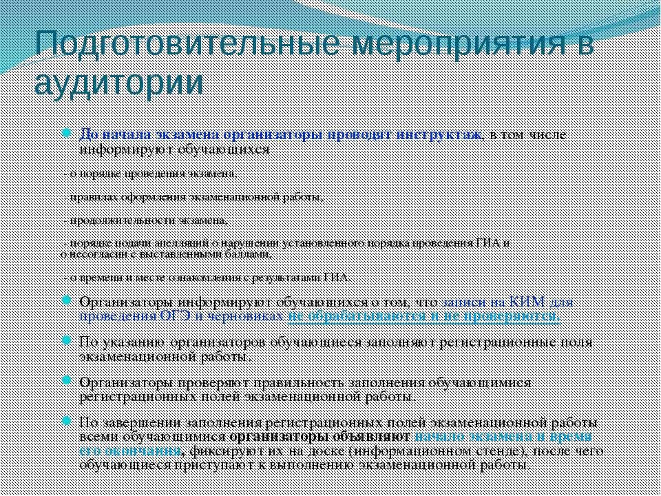Подготовительные мероприятия в аудитории До начала экзамена организаторы пров...