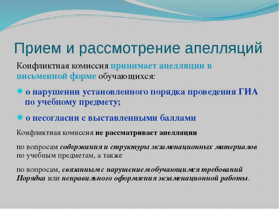 Прием и рассмотрение апелляций Конфликтная комиссия принимает апелляции в пис...