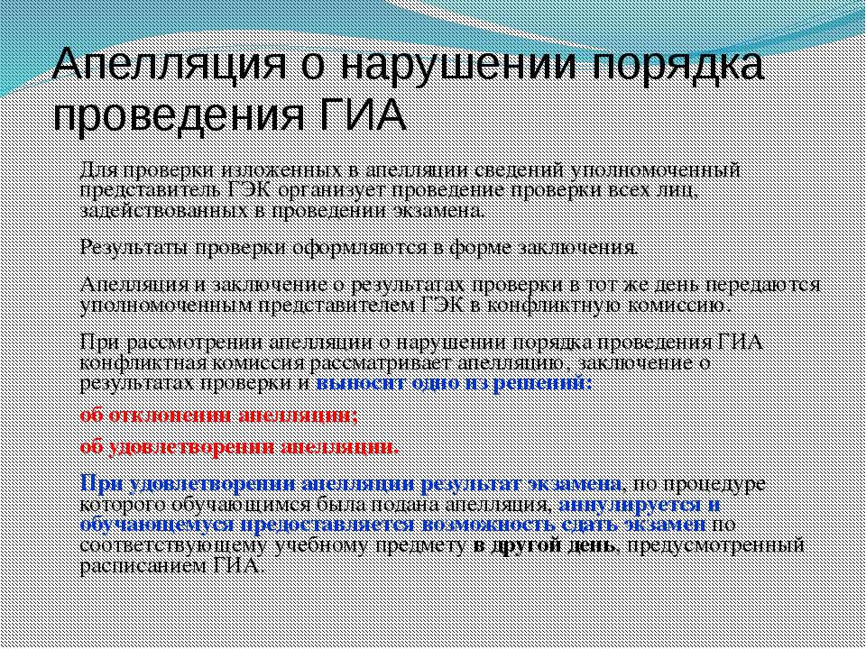 Апелляция о нарушении порядка проведения ГИА Для проверки изложенных в апелля...
