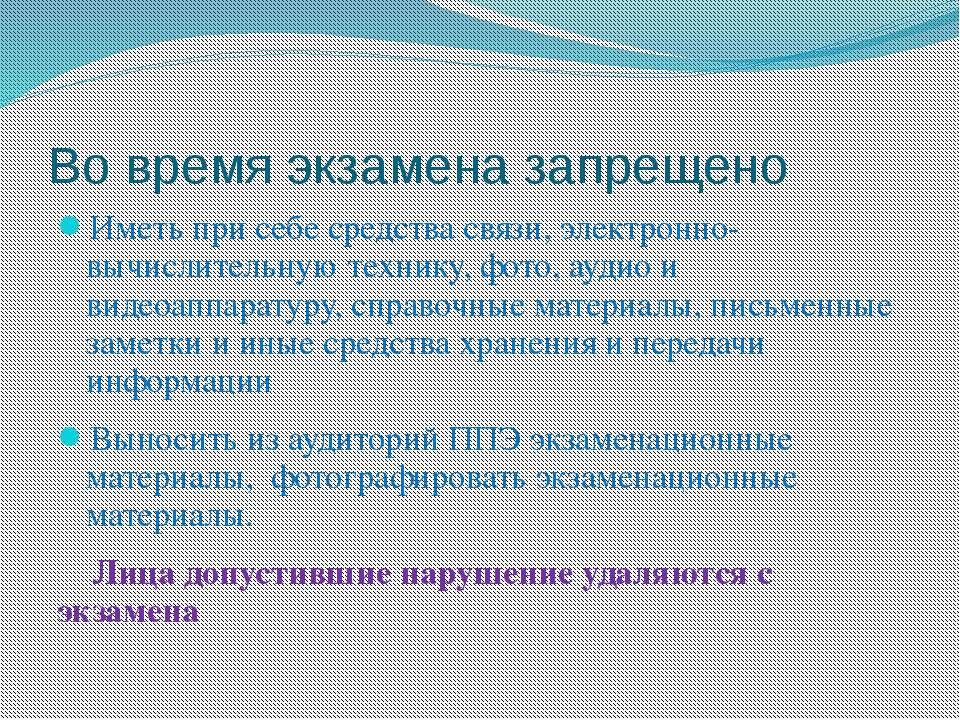 Во время экзамена запрещено Иметь при себе средства связи, электронно-вычисли...