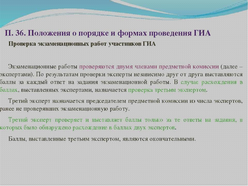 П. 36. Положения о порядке и формах проведения ГИА Проверка экзаменационных р...