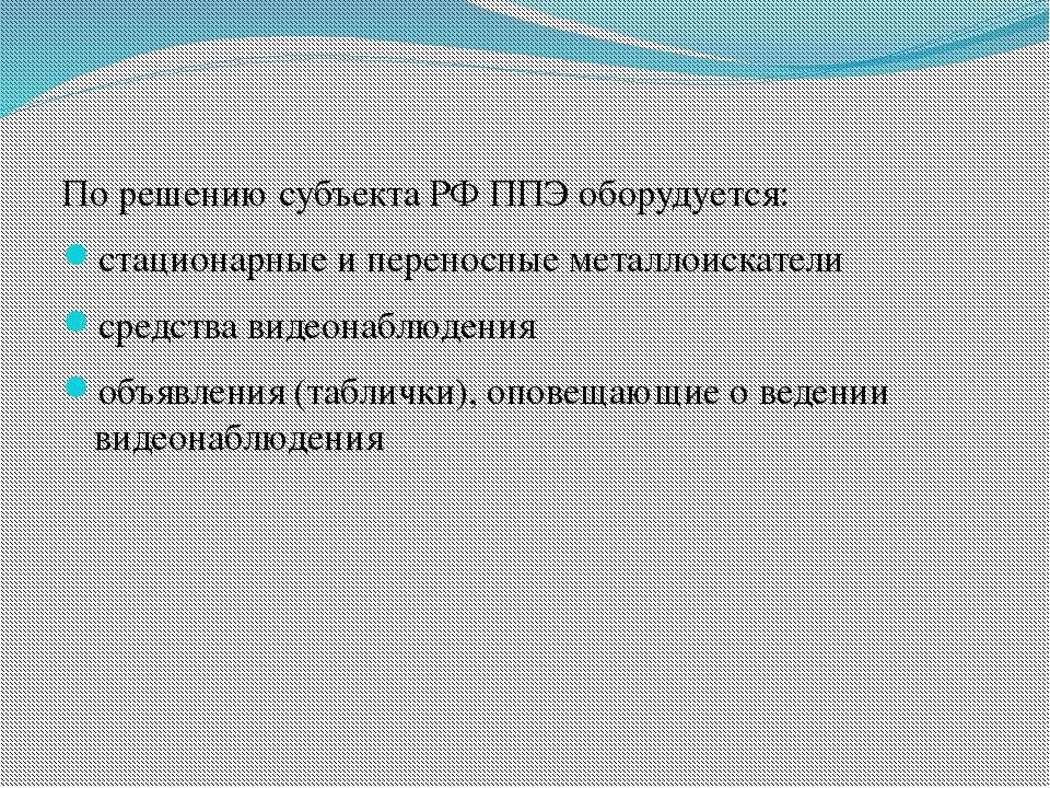 По решению субъекта РФ ППЭ оборудуется: стационарные и переносные металлоиска...