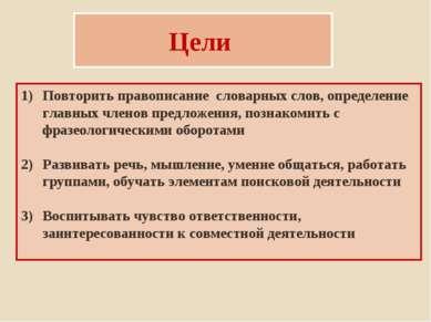 Цели Повторить правописание словарных слов, определение главных членов предло...