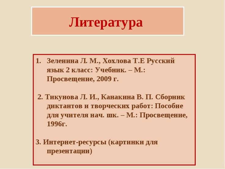 Литература Зеленина Л. М., Хохлова Т.Е Русский язык 2 класс: Учебник. – М.: П...