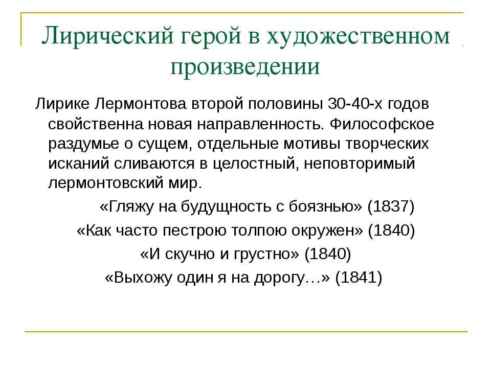 Лирический герой в художественном произведении Лирике Лермонтова второй полов...