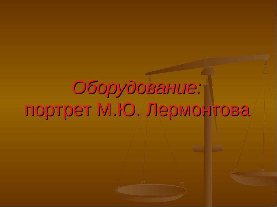 Оборудование: портрет М.Ю. Лермонтова