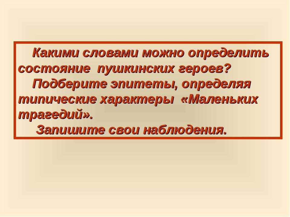 Какими словами можно определить состояние пушкинских героев? Подберите эпитет...
