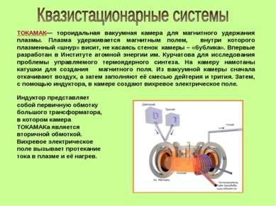 ТОКАМАК— тороидальная вакуумная камера для магнитного удержания плазмы. Плазм...