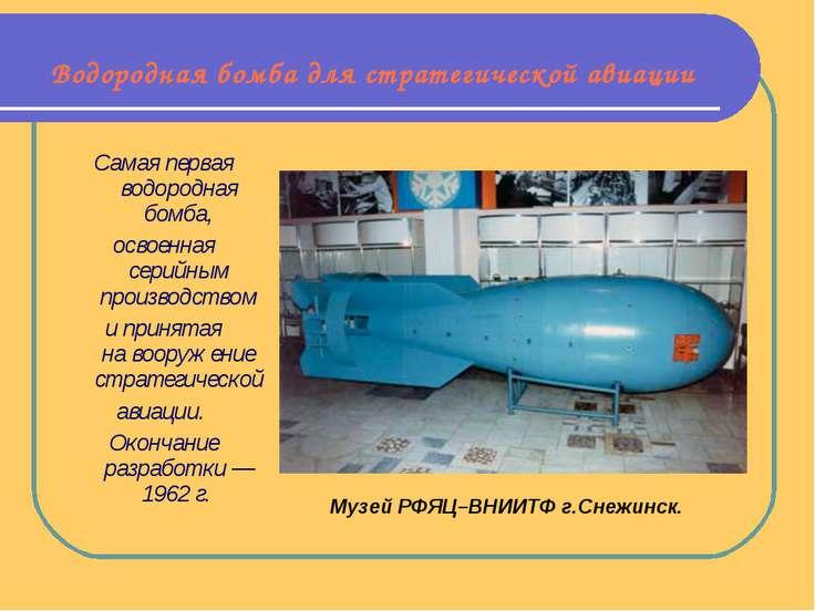 Водородная бомба для стратегической авиации Самая первая водородная бомба, ос...