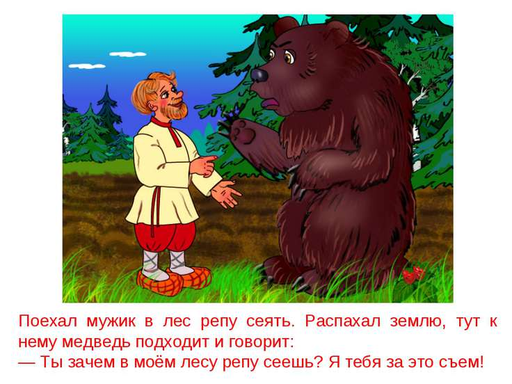 Поехал мужик в лес репу сеять. Распахал землю, тут к нему медведь подходит и ...