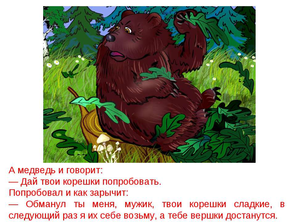 А медведь и говорит: — Дай твои корешки попробовать. Попробовал и как зарычит...