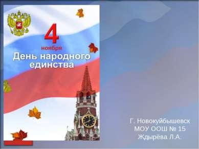 Г. Новокуйбышевск МОУ ООШ № 15 Ждырёва Л.А.