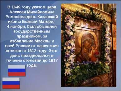 В 1649 году указом царя Алексея Михайловича Романова день Казанской иконы Бож...
