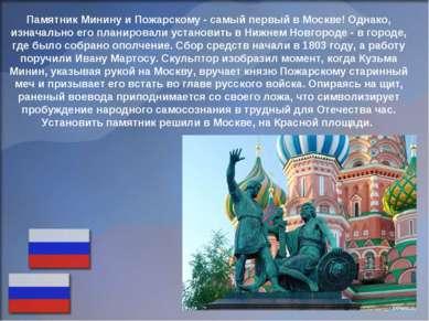 Памятник Минину и Пожарскому - самый первый в Москве! Однако, изначально его ...